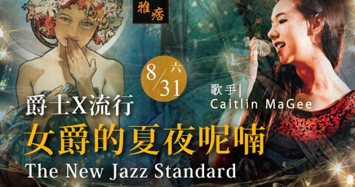 音樂會《女爵的夏夜呢喃》爵士×流行 The New Jazz Standard 2019/08/31(六)