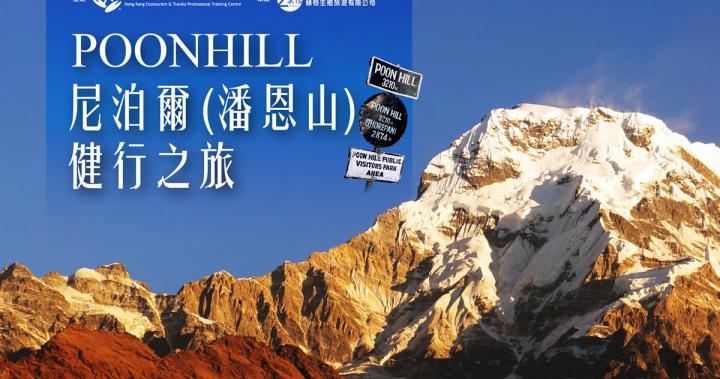 POONHILL尼泊爾(潘恩山)健行之旅   2018年12月23-30日(8日6晚)   綠恒生態旅遊EcoTravel