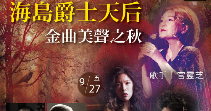 音樂會《海島爵士天后》金曲美聲之秋2019/09/27(五)