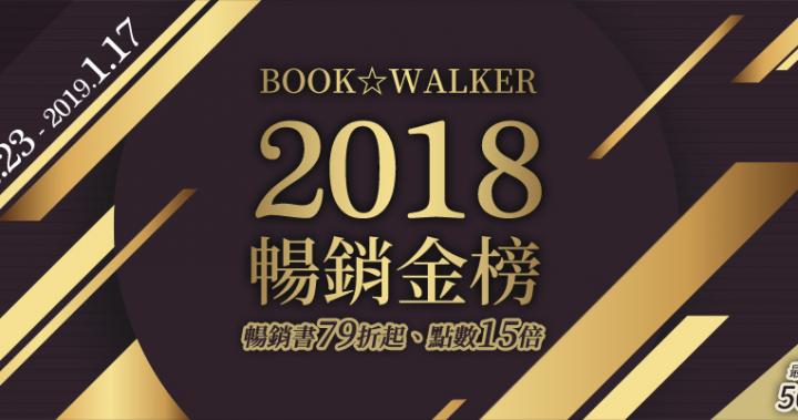 2018暢銷金榜,暢銷書79折起 - BOOK☆WALKER