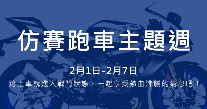 「Webike-摩托百貨」進口‧國產重機、機車改裝部品、正廠零件、騎士用品-台灣最大級摩托商品購物商城!