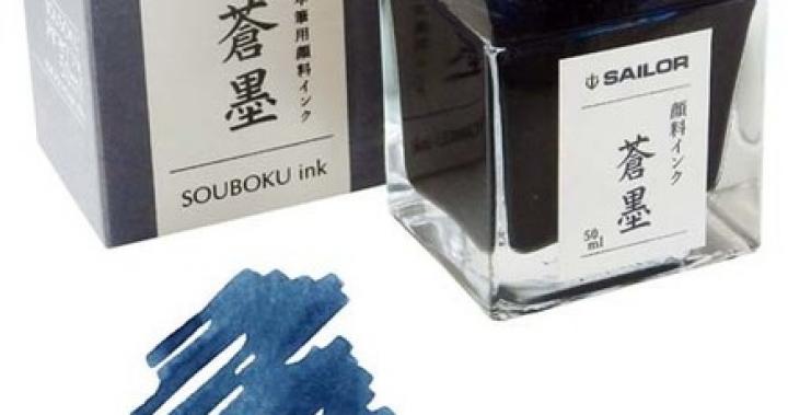 日本寫樂 Sailor - 超微粒防水墨水 50ml 極黑 青墨 蒼墨 | 賈絲筆咧