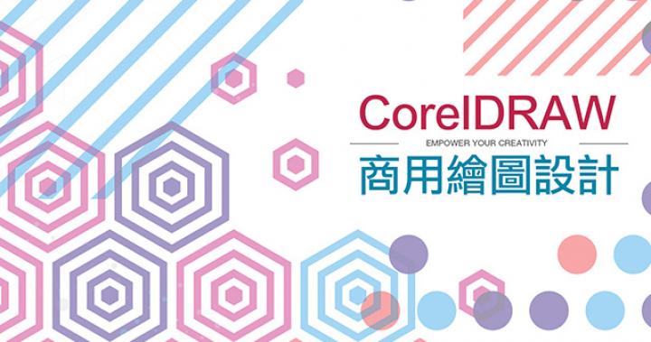 IT360-線上真人-CorelDRAW 商用繪圖設計