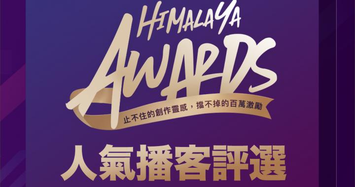 Himalaya-Awards人氣播客評選