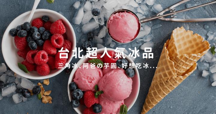【Cutaway 卡個位】台北超人氣冰品外送