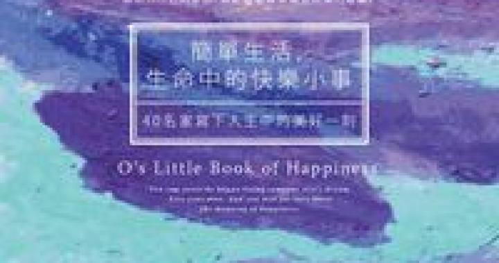 HyRead ebook 電子書-簡單生活,生命中的快樂小事:40名家寫下人生中的美好一刻
