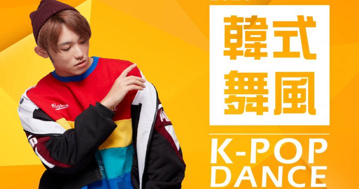 【50+學院xTBC】熟齡街舞課:K-POP!當紅韓式舞風─50+ FiftyPlus