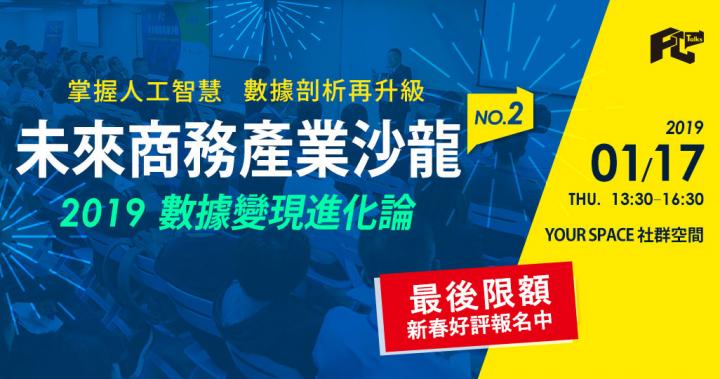 未來商務產業沙龍no.2 | 2019數據變現進化論 | BN精選活動看板