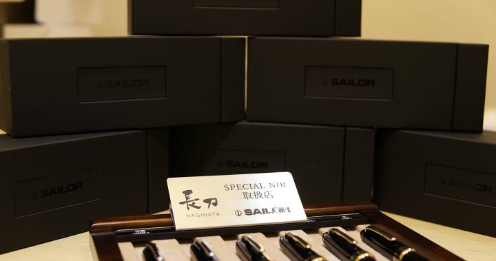 日本寫樂Sailor - 長刀研ぎ - 台灣授權經銷通路 賈絲筆咧