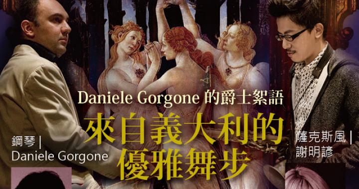 爵士音樂會《來自義大利的優雅舞步》Daniele Gorgone 的爵士絮語 2019/08/24(六)