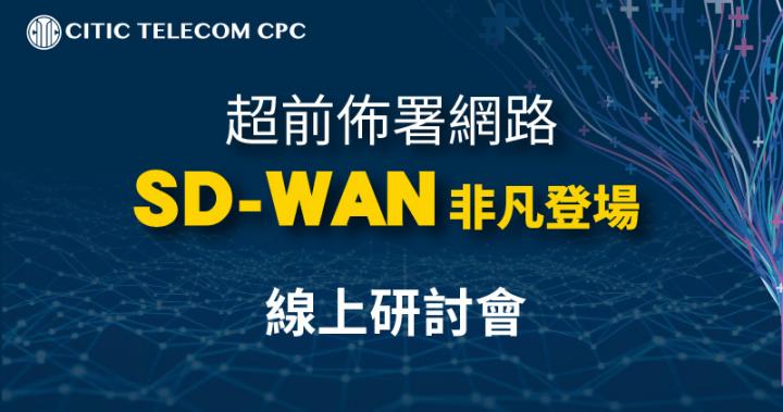 超前佈署網路 SD-WAN非凡登場