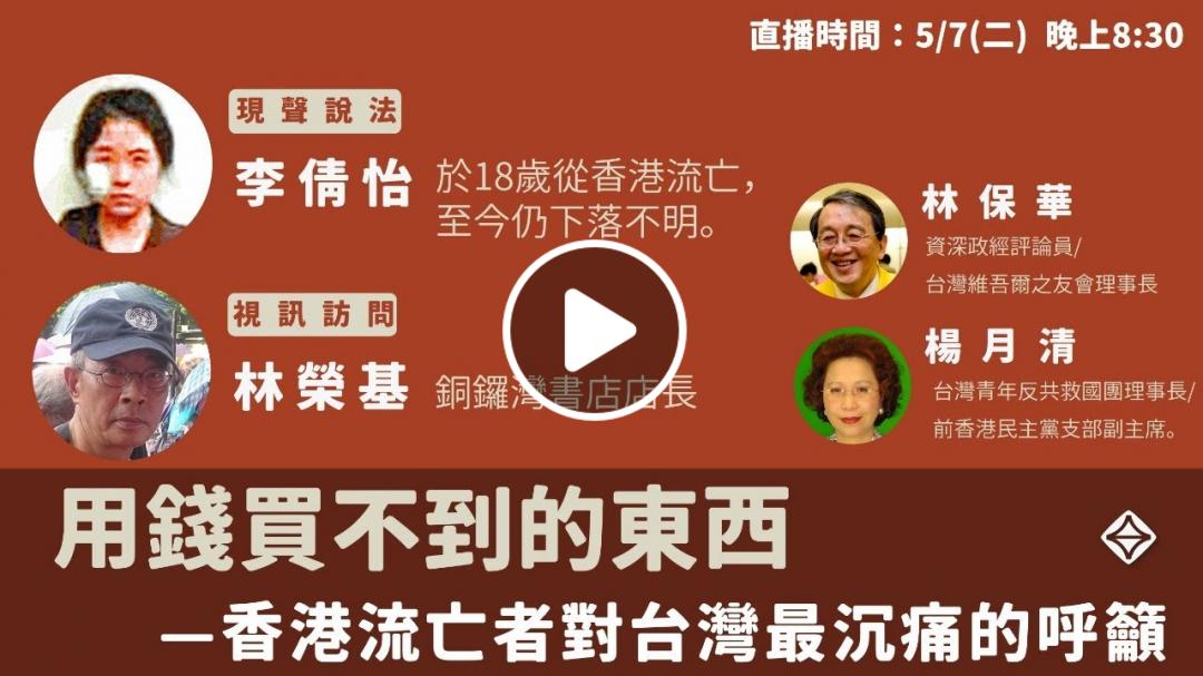 【來聊聊政治吧】直播EP01:用錢買不到的東西:香港流亡者對台灣最沉痛的呼籲