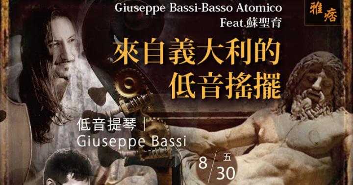 爵士音樂會《來自義大利的低音搖擺》Giuseppe Bassi-Basso Atomico Feat.蘇聖育 2019/08/30(五)