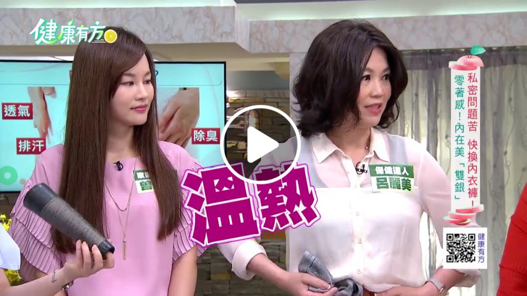 【健康有方-精華篇】私密問題苦 快換內衣褲?!