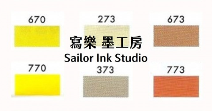 日本寫樂 Sailor - INK工房 70、73 | 賈絲筆咧