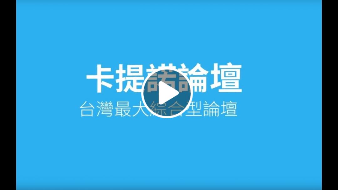 卡提諾論壇宣傳影片