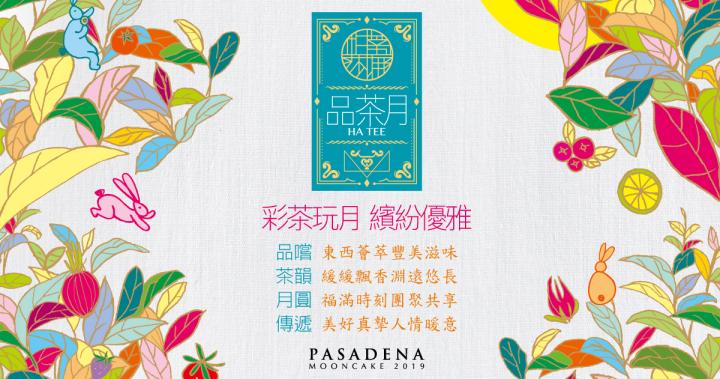 帕莎蒂娜 2019「品茶月」中秋月餅禮盒企業試吃申請