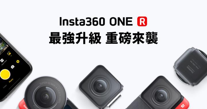 Insta360【更新看点】PureShot、直播…Insta360 app更新!