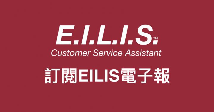 訂閱EILIS 電子報|EILIS智慧互動助理