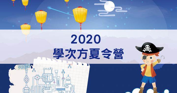2020 學次方夏季班報名表