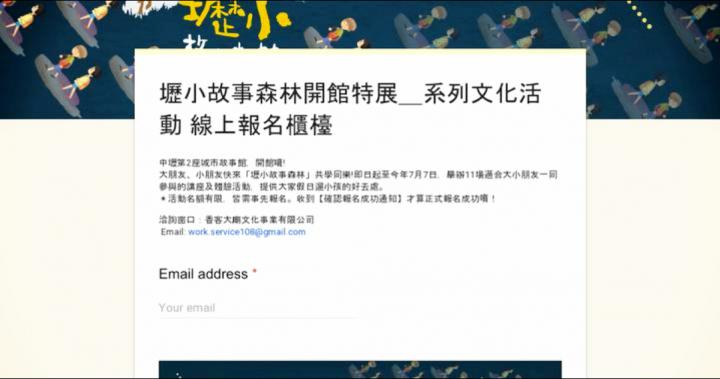 壢小故事森林開館特展_系列文化活動 線上報名櫃檯
