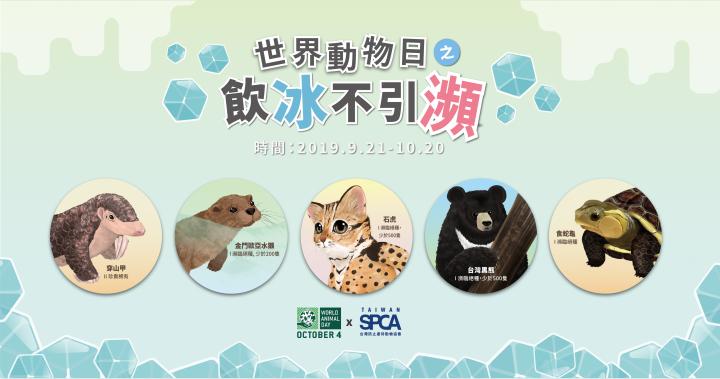 2019 世界動物日 TSPCA邀請您一起來「飲冰不引瀕」