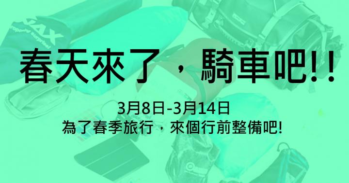 3/8-3/14 為春季旅行做足整備
