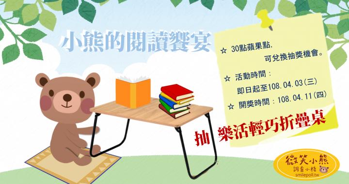 會員活動:小熊的閱讀饗宴 - 微笑小熊調查小棧