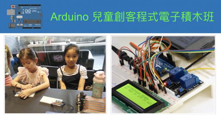 Arduino 兒童創客程式電子積木班(南京復興站)