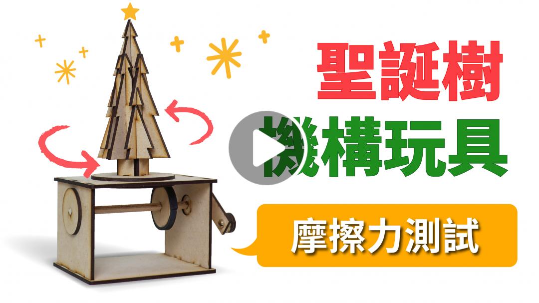 旋轉聖誕樹小玩具   摩擦力材料測試【一日創作#14】