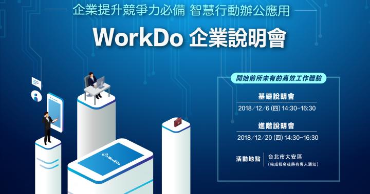 WorkDo「多功能雲端協作 提升工作效率」企業說明會報名表(12月台北場)