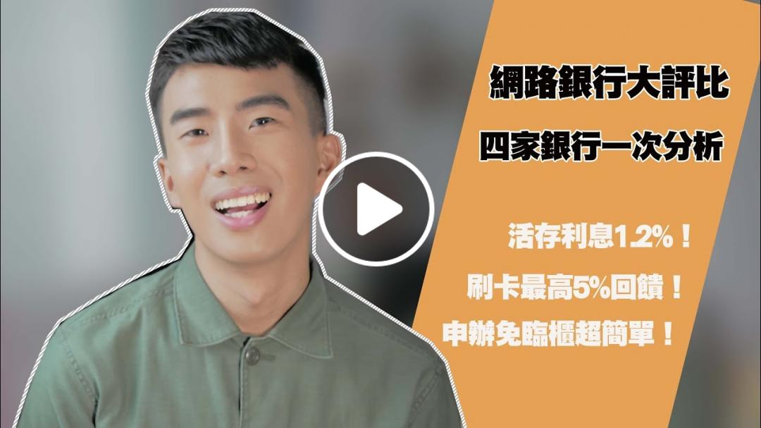 4家高活存網路銀行推薦!1.2%活存太猛!王道/Richart/SNY/Megalite   SHIN LI