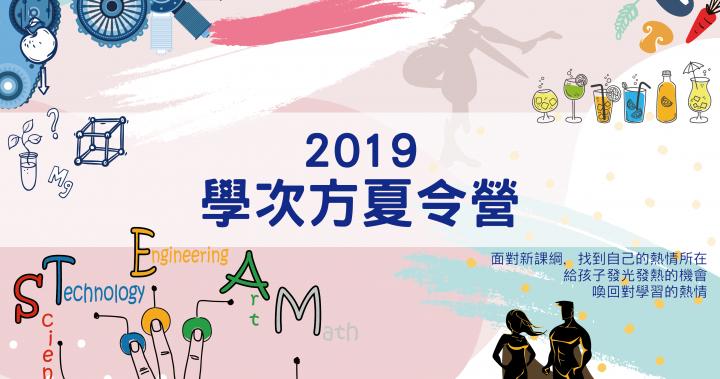 2019 學次方夏令營報名表