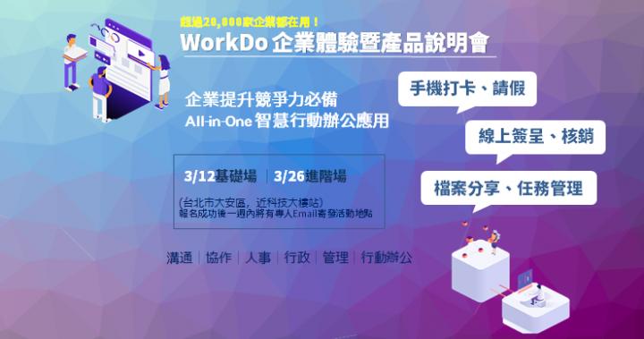 <免費參加>智慧行動辦公   WorkDo 企業體驗暨說明會報名表 3月台北場