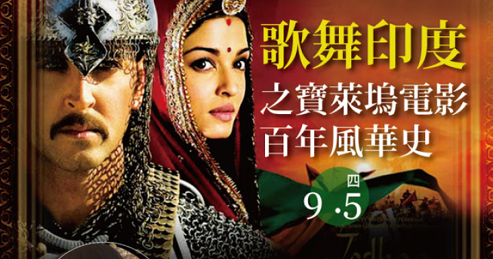 歷史文化講座《歌舞印度之寶萊塢電影百年風華史》2019/09/05(四)