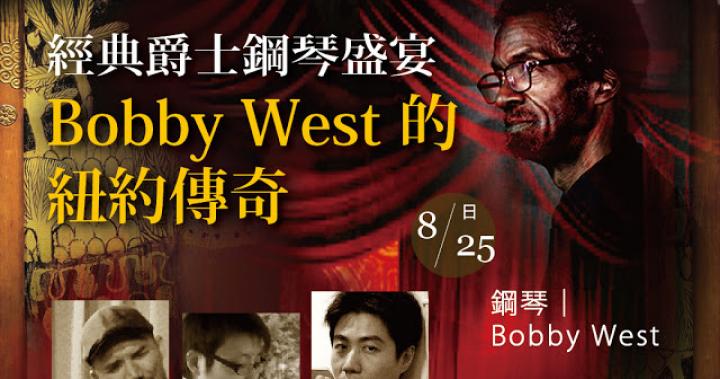 爵士音樂會《Bobby West的紐約傳奇》經典爵士鋼琴盛宴 2019/08/25(日)