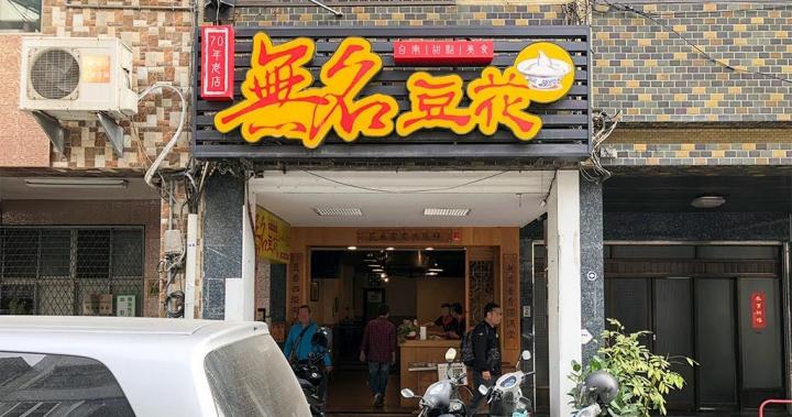 【台南】中西區 ★ 無名豆花(永福店)- 傳承超過一甲子,很有名氣的無名豆花
