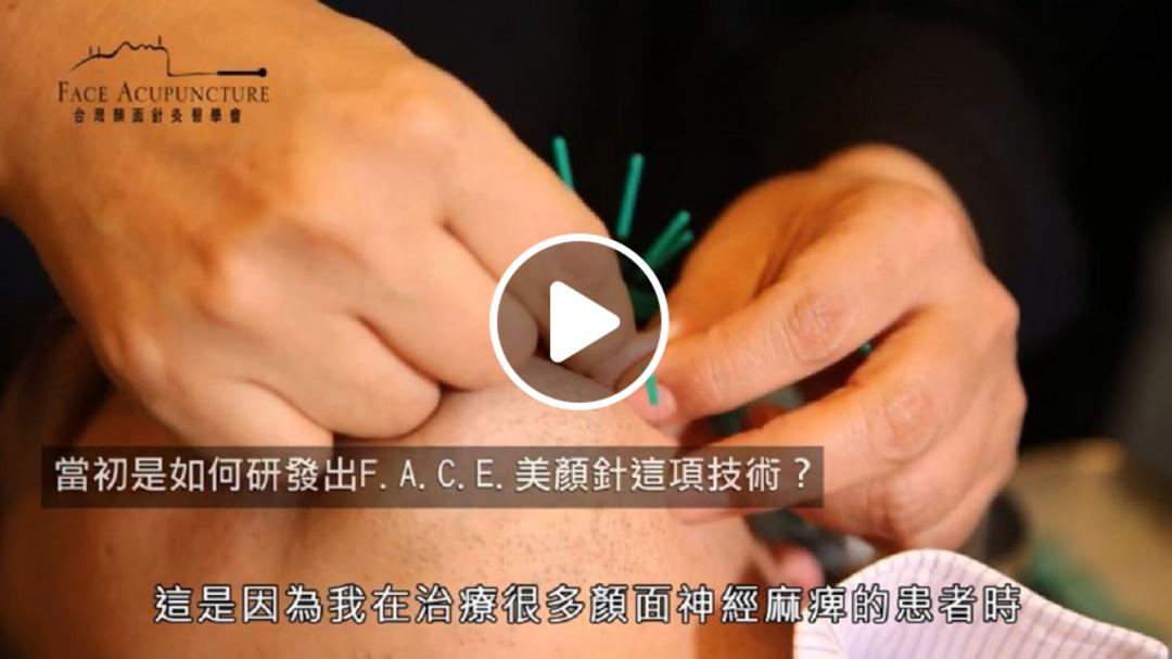 美顏針 facial acupuncture 台灣顏面針灸醫學會 沈瑞斌理事長 宋貞和榮譽顧問 中醫針灸美容 FACE