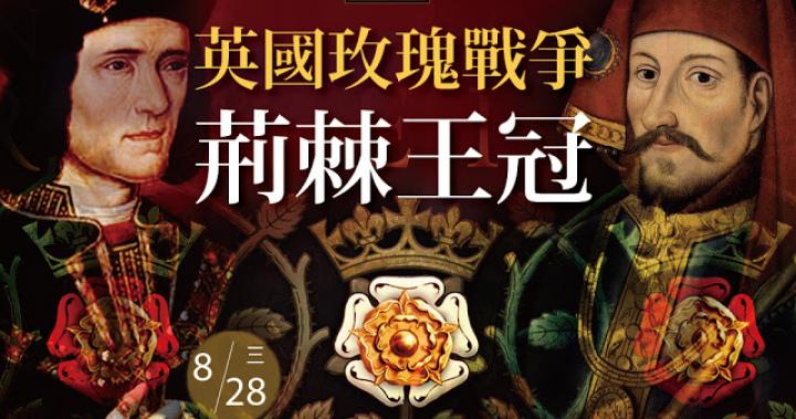 歷史文化講座《荊棘王冠》英國玫瑰戰爭 2019/08/28(三)