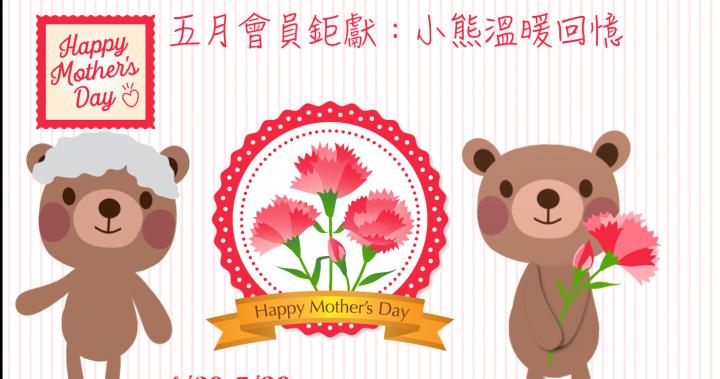 五月會員鉅獻:小熊的溫暖回憶 - 微笑小熊調查小棧