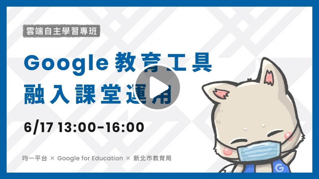 2020.06.17   Google 教育工具融入課堂應用