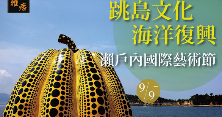 文化旅遊講座《跳島文化。海洋復興》瀨戶內國際藝術節2019/09/09(一)