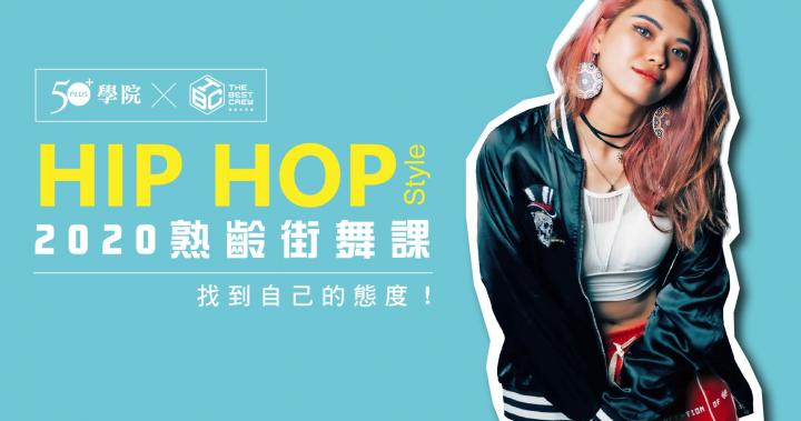 【50+學院xTBC】熟齡街舞-HIP HOP嘻哈街舞課─50+ FiftyPlus