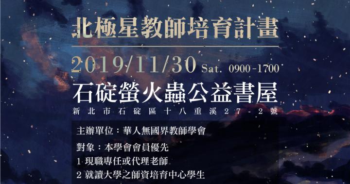 2019北極星教師培育計畫 - 華人無國界教師學會 - 華人無國界教師學會