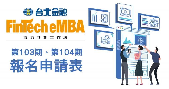 Fintech eMBA 協力共創工作坊 -103 104期-【報名表下載】