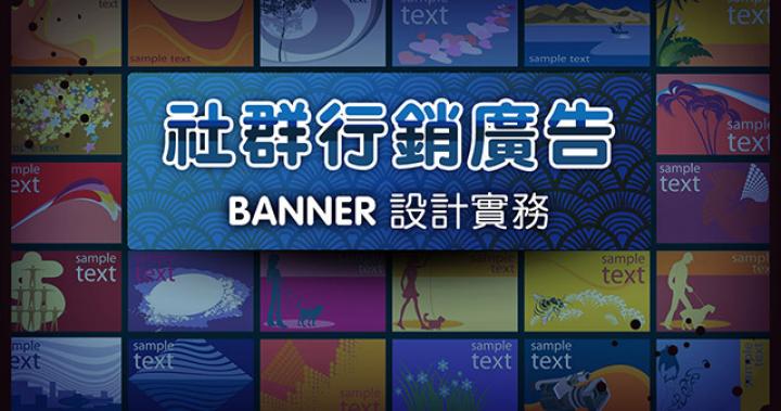 IT360-影音課程-社群行銷廣告Banner設計實務