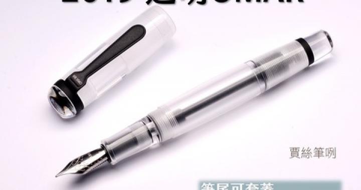 台灣 Opus 88 - 透明OMAR 正統滴入式鋼筆