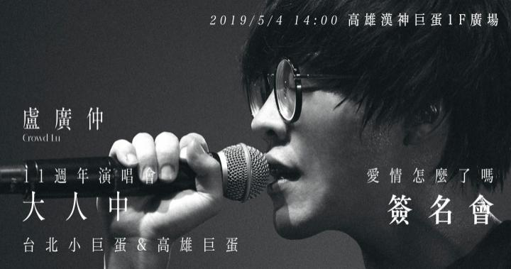 盧廣仲 11週年 大人中 演唱會 & 愛情怎麼了嗎 單曲 全台唯一簽名會