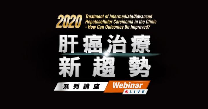 2020 肝癌治療新趨勢系列講座