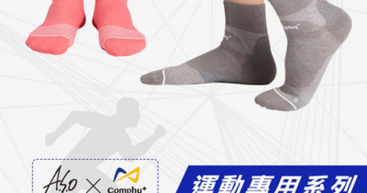 高科技除臭襪《Comphy+科技機能襪》:每個人都需要的一雙絕世好襪!